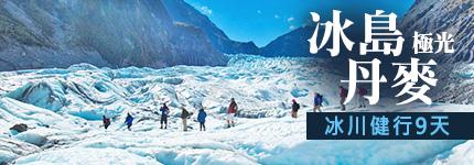 深度冰島賞極光.峽谷瀑布.千年冰川健行.輕遊丹麥9天