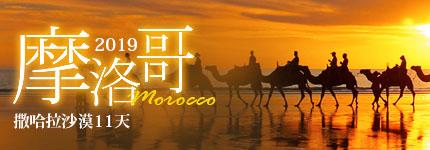 摩洛哥 撒哈拉沙漠11天