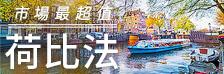 【新視界】英比荷 羊角村 鹿特丹X 創新建築時尚市集 X經典雙遊船 歐洲之星9天