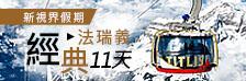 【新視界假期-經典版】義瑞法十一天(羅浮宮、雙河遊船)