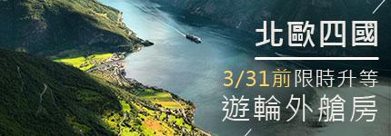 【新視界假期】經典超值.北歐四國.挪威三峽灣12日