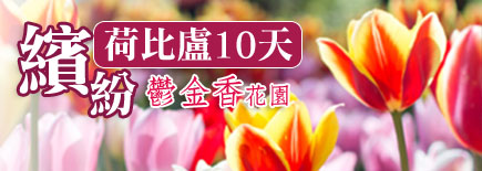 鬱金香花園 繽紛荷比盧10天 花季限定
