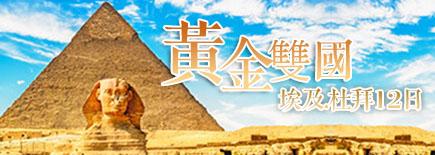 黃金雙國~埃及.杜拜12日