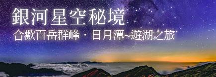 最新銀河星空秘境.合歡百岳群峰.日月潭~遊湖之旅